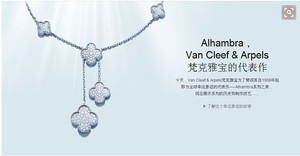 Very good at using jewelry to tell the story of the French jewelry brand Van Cleef & Arpels replica
